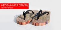 Необычная обувь из карандашей