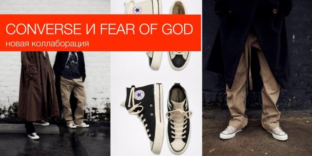 Вышла коллаборация Converse и Fear of God