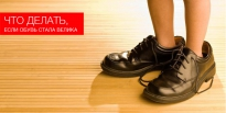 Что делать, если обувь стала велика