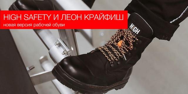 High Safety и дизайнер Леон Крайфиш создали новую версию рабочей обуви