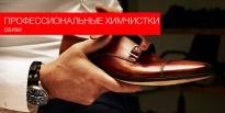 Профессиональные химчистки обуви