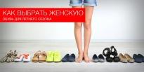 Как выбрать женскую обувь для летнего сезона