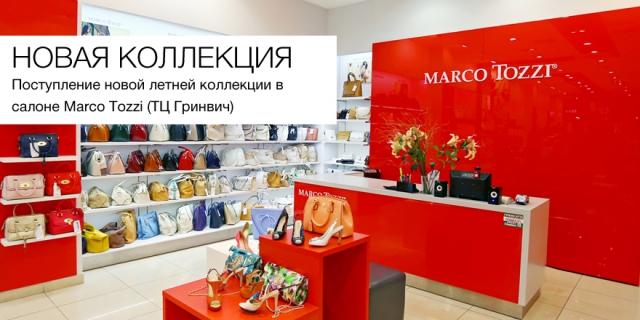 Новая коллекция Marco Tozzi