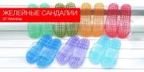 Желейные сандалии от Рианны