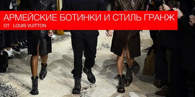 Louis Vuitton вернул на подиум армейские ботинки и стиль гранж