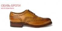 Обувь Броги