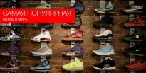 Самая популярная обувь в мире