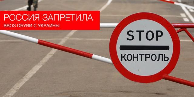 Россия запретила ввоз обуви с Украины