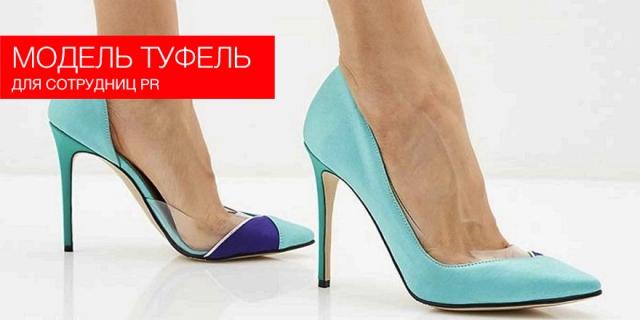 Создали модель туфель для сотрудниц PR