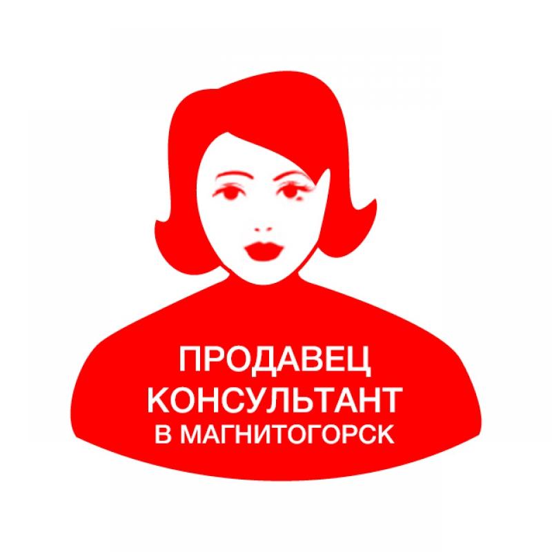 Продавец консультант в г. Магнитогорск
