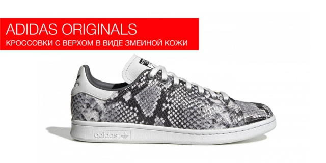 Adidas Originals выпустил три модели кроссовок с верхом в виде змеиной кожи