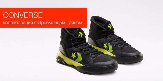 Converse и баскетболист НБА Дреймонд Грин представили 4 силуэта мужских кроссовок