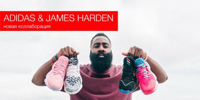 Adidas выпустил коллаборацию с баскетболистом Джеймсом Харденом