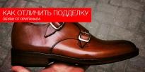 Как отличить подделку обуви от оригинала