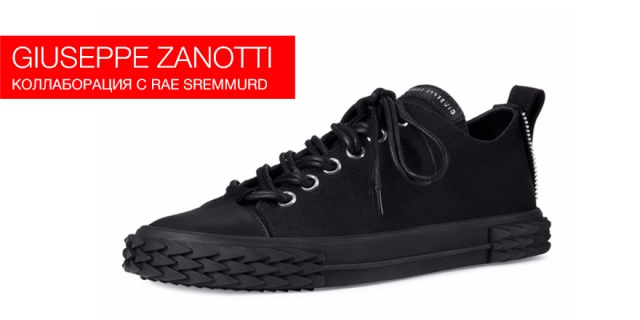 Guiseppe Zanotti продолжает выпускать обувные коллаборации