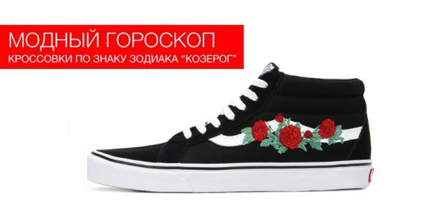 """Модный гороскоп: кроссовки по знаку зодиака """"Козерог"""""""