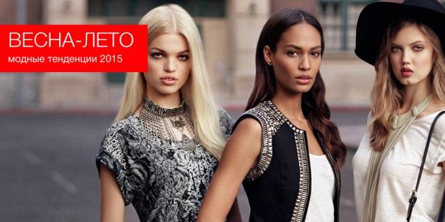 Весна-лето модные тенденции 2015