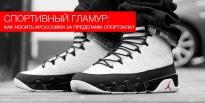 Спортивный гламур: как носить кроссовки за пределами спортзала?