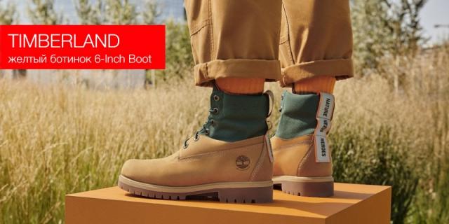 Timberland выпустил желтый ботинок 6-Inch Boot в ключе ответственного производства