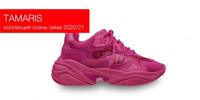 Tamaris включил в коллекцию осень-зима 2020/21 линейку кроссовок