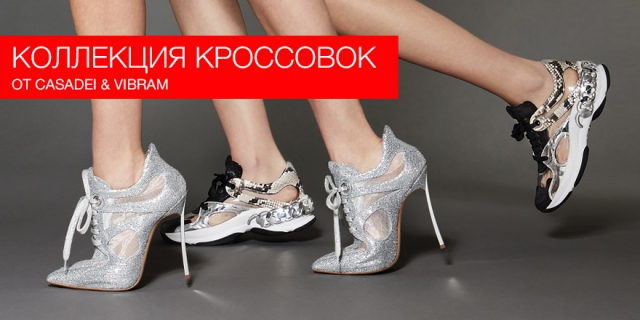 Casadei привлек Vibram при создании коллекции кроссовок