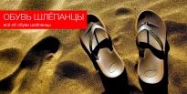 Обувь Шлёпанцы