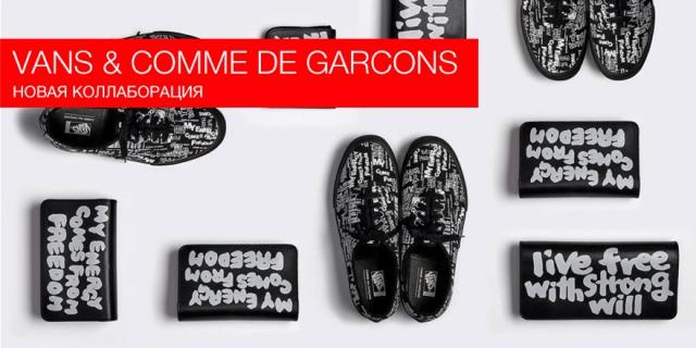 Vans и Comme de Garcons представили новую коллаборацию