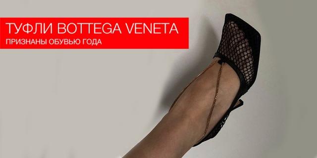 Сетчатые туфли Bottega Veneta признаны обувью года