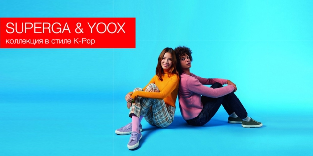 Superga x Yoox выпустили коллекцию в стиле K-Pop