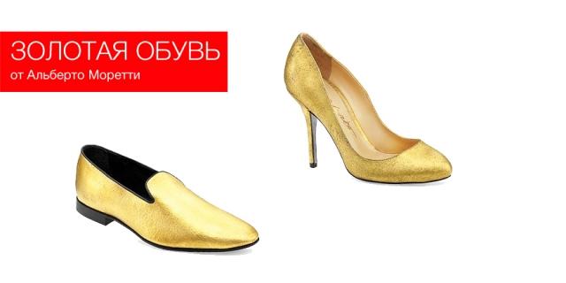 Золотая обувь от Альберто Моретти