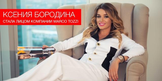 Marco Tozzi выбрал лицом рекламной кампании Ксению Бородину