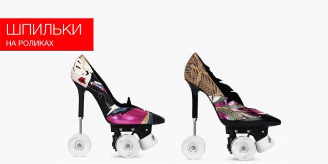 Модный дом Saint Laurent представил шпильки на роликах