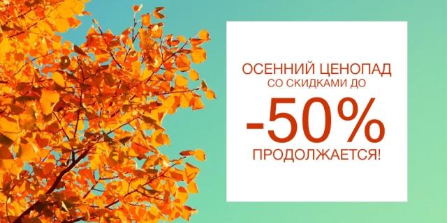 Осенний ценопад продожается, скидки до -50%