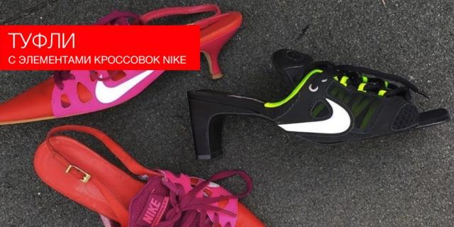 Лондонский дизайнер Анкута Сакра создает туфли с элементами кроссовочного дизайна