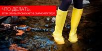 Что делать, если обувь промокает в сырую погоду?