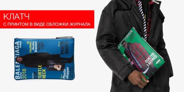 Balenciaga выпустили клатч с принтом в виде обложки журнала.