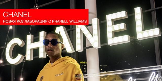 Pharell Williams презентовал новую коллаборацию с Chanel