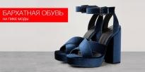 Бархатная обувь на пике моды
