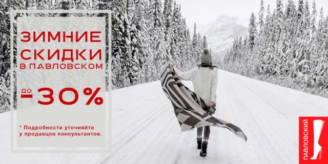 Зимние скидки в Павловском