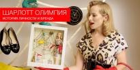 Charlotte Olympia - история личности и бренда