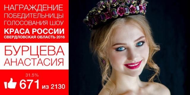 Награждение победительницы голосования шоу Краса России Свердловская область 2016