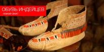 Обувь индейцев - какая она?