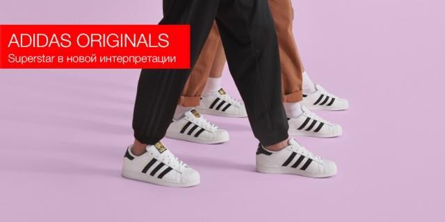 Adidas Originals Superstar выходит в новой интерпретации
