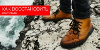 Как восстановить кожу обуви