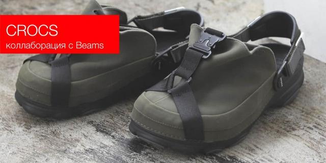 Crocs выпустил коллаборацию с японским брендом одежды Beams