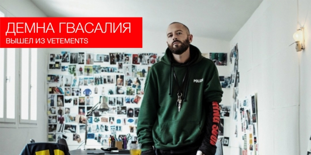 Демна Гвасалия вышел из Vetements