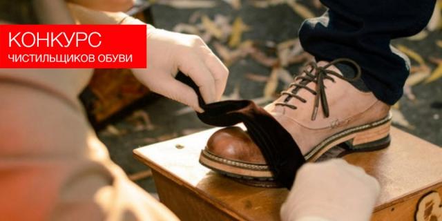 Европейский конкурс чистильщиков обуви