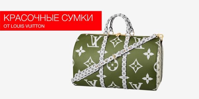 Louis Vuitton выпускает капсульную коллекцию красочных сумок с монограммой LV