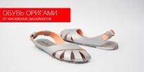 Обувь-оригами от китайских дизайнеров