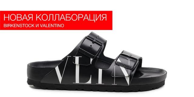 Новая коллаборация Birkenstock и Valentino представлена на Неделе Моды в Париже
